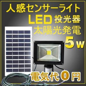 全品ポイント5倍 LED投光器 5W 50W相当 センサーライト 人感 防犯灯 太陽光発電 駐車場 倉庫 セキュリティライト 玄関 ガレージ GOODGOODS