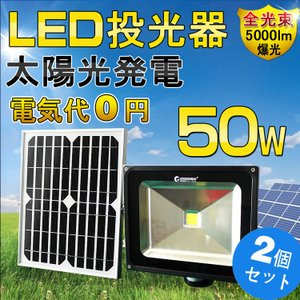 品番:TGY-50 JANコード:4571461860916 LED Power:50W 光源:昼白...