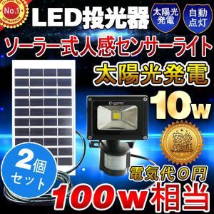 防災 2個セット LED 投光器 10W 100W相当 センサーライト 人感センサー付き 防犯灯 太陽光発電 駐車場 倉庫 工場 T-GY10W goodgoods-2