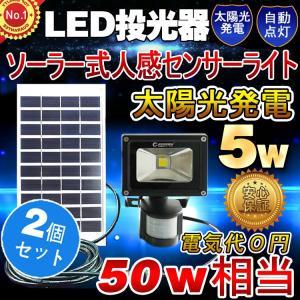 防災 2個セット LED センサーライト 投光器 5W 50W相当  ガーデンライト ソーラーライト 玄関灯 防犯 震災対策 一年保証 T-GY5W goodgoods-2
