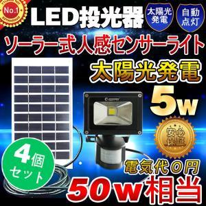 防災 4個セット LED投光器 5W 50W相当 センサーライト 屋外 ソーラーライト 5M延長コード付き 人感センサー 防犯灯 防犯ライト 一年保証 T-GY5W goodgoods-2