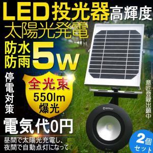 2個セット LED投光器 5W 50W相当 ソーラーライト ガーデンライト 太陽光発電 防犯灯 駐車場 昼白色/電球色 自動点灯 常夜灯 屋外 TY18 goodgoods-2
