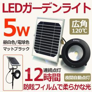 ソーラーライト 5W 50W相当 太陽光発電  ソーラー投光器 防犯灯 外灯 屋外 電球色/昼光色 防災グッズ GOODGOODS TY18-5 goodgoods-2