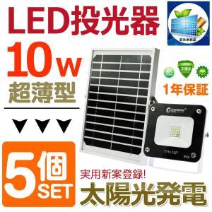 品番:TYH-10P(実用新案登録品) LED Power:10W 光源:昼光色 全光束:1100l...