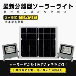 LED投光器 分離型 LEDソーラーライト 屋外 明るい 15W 2灯式 屋外照明 防水 ガーデンラ...