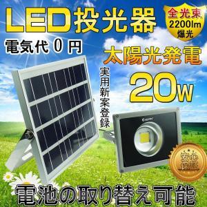 LED投光器 20W 200W相当 太陽光発電 電池の切替可能 ソーラーライト ガーテンライト 屋外...