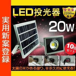 10個セット LED投光器 20W 200W相当 バッテリー交換タイプ ソーラーライト 18650充電池付 作業灯 看板照明 防災グッズ 実用新案登録 TYH-20C|goodgoods-2