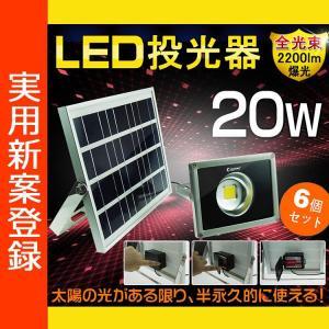 6個セット LED投光器 20W 200W相当 電池交換式 ソーラーライト 作業灯 看板照明 実用新案登録 駐車場灯 一年保証 TYH-20C|goodgoods-2