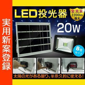 8個セット LED投光器 20W 200W相当 ソーラーライト 電池交換式 看板照明 駐車場灯 アウトドア TYH-25T 実用新案登録|goodgoods-2