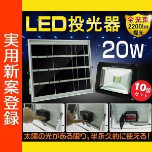 10個セット LED投光器 20W ソーラー投光器 作業灯 ソーラーライト 電池交換式 看板照明 駐車場灯 アウトドア TYH-25T 実用新案登録|goodgoods-2
