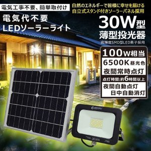 LED投光器 充電式 ソーラーライト  電池交換式 20W 200W相当 実用新案登録 防災グッズ 防犯灯  TYH-25T|goodgoods-2