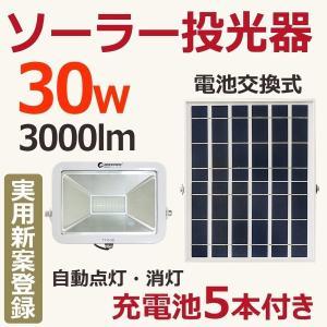 LED投光器 30w ソーラーライト 屋外 明るい 3000lm 電池交換式 充電式 ソーラー投光器 駐車場 外灯 防犯灯 庭園灯 看板灯 看板照明 TYH-32L|goodgoods-2