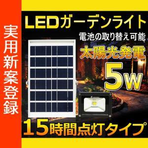 防災 実用新案登録 ソーラーライト ガーデンライト 5W 50W相当 太陽光発電 屋外 明るい 庭照明 led投光器 夜間自動点灯 一年保証 TYH-5|goodgoods-2