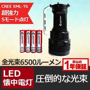 LED懐中電灯 6500Lm 登山 CREE 充電式 フラッシュライト キャンプ 最強 防水 地震 防災グッズ 夜釣り 一年保証 TZ51