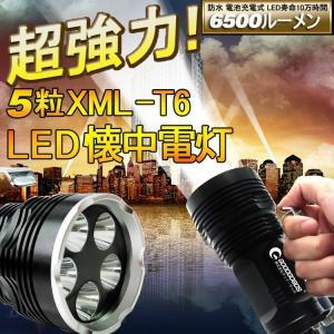 2個セット LED 懐中電灯 CREE 登山 フラッシュライト 6500lm 強力 防水 アウトドア 地震 夜間作業 夜釣り 一年保証 TZ51 goodgoods-2