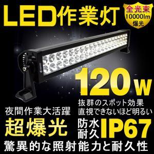 120W作業灯 GOODGOODS正規品 安心の一年保証