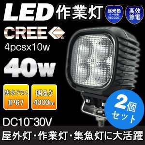 商品名:LEDワークライト40W(GOODGOODS) 品番:WL03 製造元:グッド・グッズ LE...