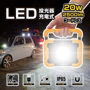 LED投光器 20w 充電式 LEDライト  4段階発光  ポータブル投光器 マグネット付 夜釣り 整備 防災グッズ YC-02W 実用新案登録|goodgoods-2