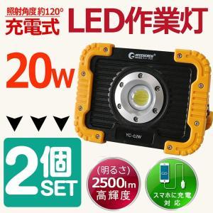 2個セット LED作業灯 充電式 投光器  20W ledライト マグネット付 4段階発光 ポータブル投光器 夜釣り お釣り 作業 YC-02W 実用新案登録|goodgoods-2