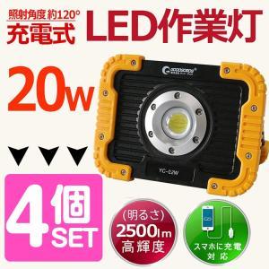 4個セット LED投光器 20w 充電式 LED作業灯  4段階発光  ポータブル投光器 マグネット付 夜釣り 看板灯 整備 防災グッズ YC-02W 実用新案登録|goodgoods-2