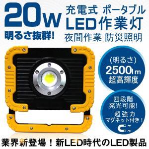 20w 充電式 LED作業灯 LED投光器 4段階発光  ポータブル投光器 マグネット付 夜釣り 看板灯 整備 防災グッズ YC-02W 実用新案登録|goodgoods-2