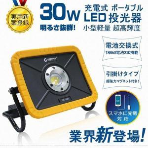 led投光器 30W 3600lm cob 強力マグネット付き ワークライト iPhoneに充電可 YC-05W 意匠権登録・実用新案登録|goodgoods-2