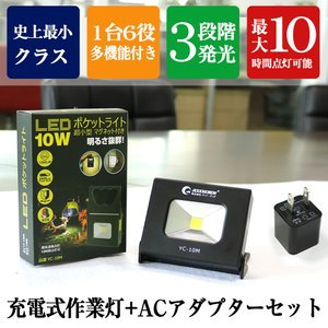 LED投光器 ACアダプターセット 充電式 作業灯 10W usb充電 小型 懐中電灯 ランタン コンパクト マグネット付 スタンド 防災グッズ 一年保証 YC-10M|goodgoods-2