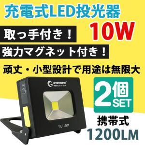 2個セット led投光器 充電式 作業灯 10W usb充電 小型 懐中電灯 ランタン コンパクト マグネット付 スタンド 防災グッズ 一年保証 YC-10M|goodgoods-2