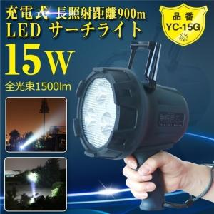 LED投光器 充電式 LEDサーチライト 15W 1500LM 手持ち易い スポットライト 探照灯 登山 鉄道用照明 緊急レスキュー YC-15G|goodgoods-2