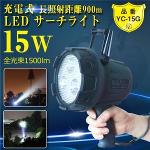 商品名:充電式サーチライト(GOODGOODS) 品番:YC-15G  JANコード:4571461...