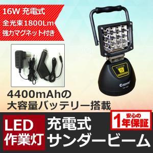 LED作業灯 16W ワークライト 充電式 ポータブル投光器 防災グッズ 携帯充電対応 マグネット付き 夜間作業 工事 倉庫  YC-16T|goodgoods-2