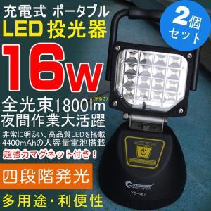 二個セット LED作業灯 16W 充電式作業灯 マグネット付き サンダービーム 車整備 電設工事 ガレージ 防災用品 YC-16T goodgoods-2