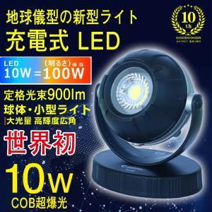 新登場 ledライト 充電式 LED投光器 作業灯 10w 小型 回転 マグネット付 スマホ充電対応 夜釣り 整備 防災グッズ 地球儀型 停電対策|goodgoods-2