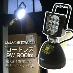 LED 投光器 充電式 9W 作業灯サンダービーム マグネット付き 携帯充電対応 車整備 電設工事 ガレージ YC-9T|goodgoods-2