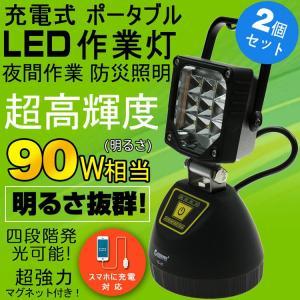 二個セット LED投光器 充電式 9W サンダービーム 磁石 マグネット付 携帯充電対応 残量表示ランプ搭載 充電式作業灯 夜釣り 工事照明 GOODGOODS|goodgoods-2