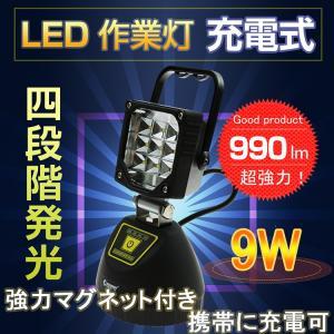 LED投光器 充電式 9W 作業灯 マグネット付 サンダービーム 充電式LED投光器 携帯充電対応 夜釣り アウトドア 一年保証 goodgoods-2