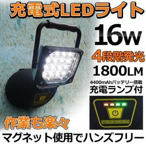充電式 LED投光器 16W 防水 サンダービーム 作業灯 ポータブル投光器 マグネット付き 自動車整備 ガレージ YC-16T|goodgoods-2