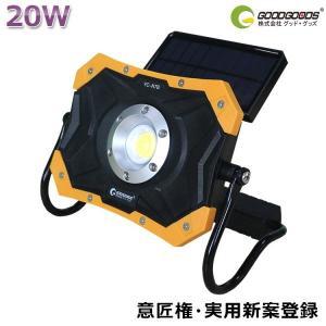 LED投光器 ソーラーライト 充電式 20W 折り畳み式 ポータブル 作業灯 マグネット付き 夜間照明  防災グッズ アウトドア YC-N7B|goodgoods-2