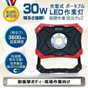 led作業灯 充電式 30w 3600lm ポータブル 強力マグネット付き ledライト スマホ充電対応 防水 現場工事 YC-N8X 実用新案登録|goodgoods-2