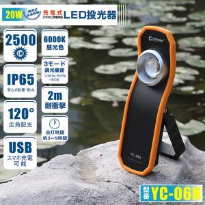LED作業灯 27W 充電式 2970lm ワークライト マグネット付 自動車整備 投光器 一年保証  YC27-9|goodgoods-2