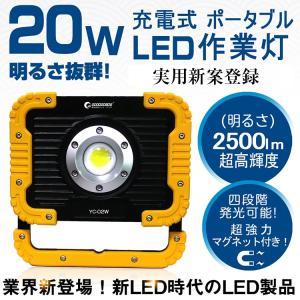 タイムセール&ポイント十倍&送料無料  50W 充電式投光器  YC50