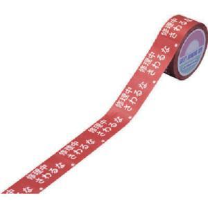 [代引不可] 緑十字 スイッチング禁止テープ 修理中・さわるな 30mm幅×20m 上質紙 【087001】 goodjobtools