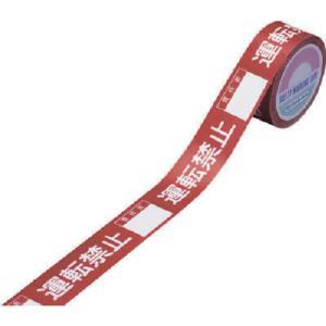 [代引不可] 緑十字 スイッチング禁止テープ 運転禁止・責任者○○ 30mm幅×20m 上質紙 【087008】 goodjobtools