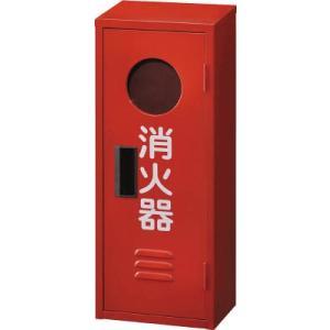 [代引不可] ヤマト 消火器BOX 【B01】|goodjobtools
