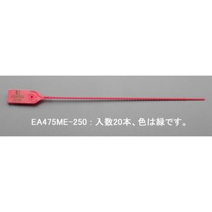 ESCO250mm 封印シールバンド(緑/20本)[EA475ME-250]|goodjobtools