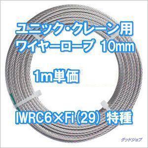 ユニック・クレーン用ワイヤーロープ 10mm I...の商品画像