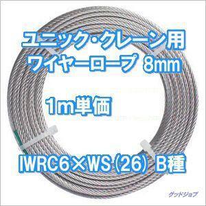 ユニック・クレーン用ワイヤーロープ 8mm IWRC6×WS(26) B種|goodjobtools