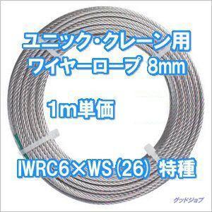 ユニック・クレーン用ワイヤーロープ 8mm IWRC6×WS(26) 特種