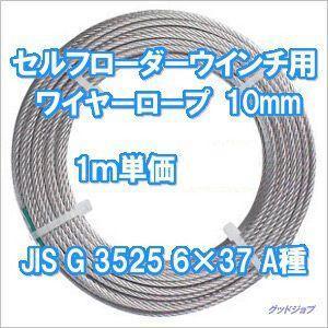 セルフローダーウインチ用ワイヤーロープ 10mm 6×37 A種|goodjobtools