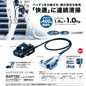 マキタ バッテリアダプタ 充電式クリーナ専用 BAP18C Li-ion18V専用 [A-69870...